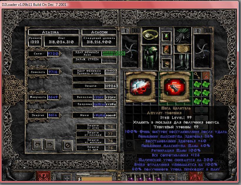 Diablo 2 - Zy-El Mod free download Windows version